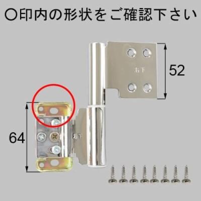 NETLV00110 送料込み LIXIL リクシル トステム 室内ドア 室内ドア 丁番 室内窓用丁番(下)右 NETLV00110