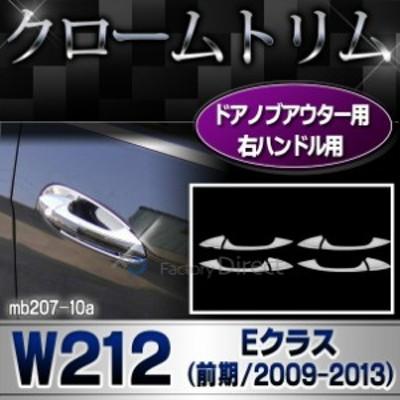 ri-mb207-10(106-05-4D) ドアハンドルノブ用 右ハンドル専用Eクラス W212(前期 2009-2013 H21-H25) Benz ベンツ クローム メッキ ガーニ