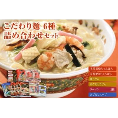 こだわり麺6種 詰め合わせセット<小林甚製麺>【長崎県南島原市】