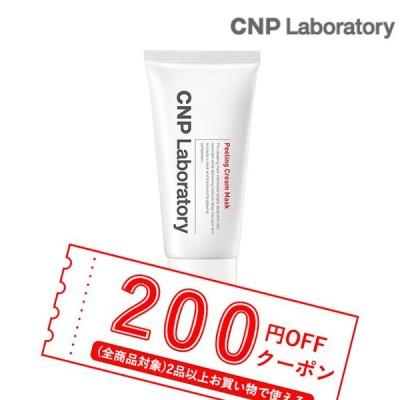 【発送日の翌日届く】韓国コスメ ピーリング CNP スリーピング マスクパック CNP ピーリング クリーム マスク 80ml CNP 角質除去 CNP ピーリング