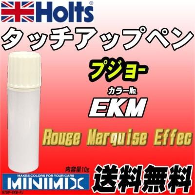 タッチアップペン プジョー EKM ROUGE MARQUISE Holts MINIMIX