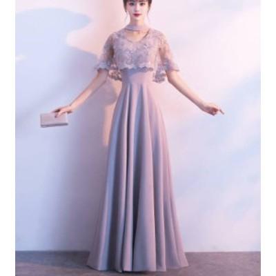 パーティードレス 結婚式 ロング 大きいサイズ レース 花柄 シースルー ケープ風 透け感 Aライン お呼ばれ 二次会 披露宴 演奏会 発表会