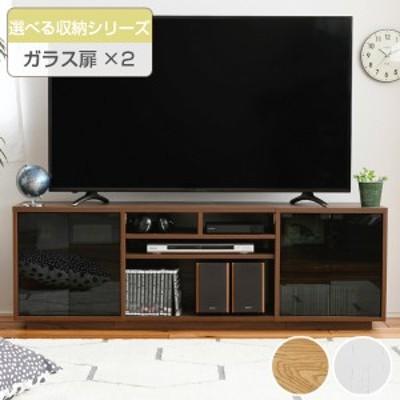 テレビ台 リビングボード 組み合わせ収納 ガラス扉×2 幅150cm ( 送料無料 TV台 TVラック TVボード リビングボード AVボード AVラック