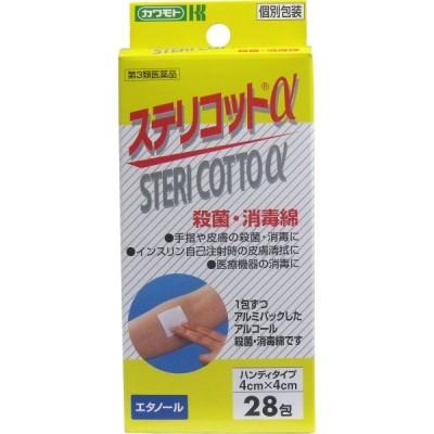 【第3類医薬品】 ステリコットα 殺菌・消毒綿 個別包装4×4cm 28包入