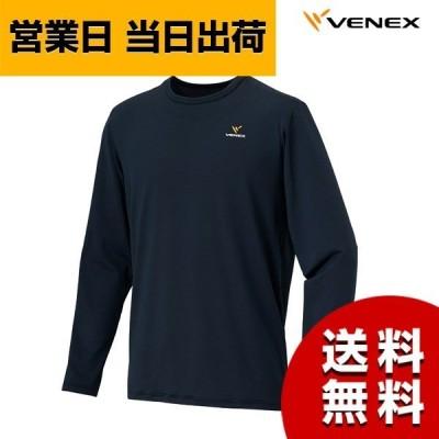 ベネクス リカバリーウェア リフレッシュ Tシャツ ロングスリーブ メンズ VENEX 休息 疲労回復 リラックス 父の日 プレゼント