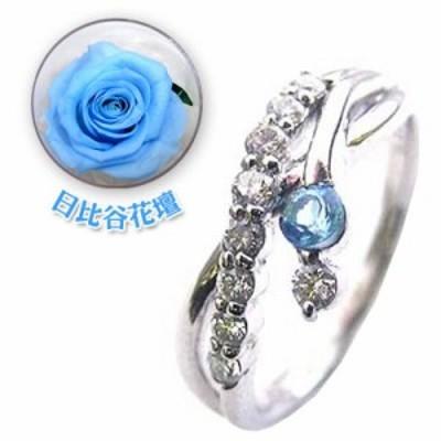 結婚10周年記念 プラチナ ブルートパーズ・ダイヤモンドリング 日比谷花壇誕生色バラ付
