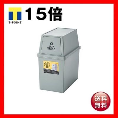 北欧風 ゴミ箱/ダストボックス 〔グリーン 30L〕 幅28cm 日本製 『スタッキングペール』 〔キッチン 台所〕