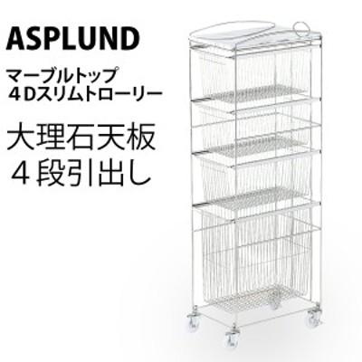 ASPLUND アスプルンド 場所を取らないスリムなキッチントローリー  マーブルトップ4Dスリムトロ