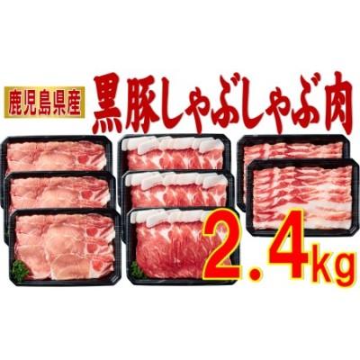 C3-2220/濃厚な旨み!黒豚しゃぶしゃぶ肉3種2.4kg
