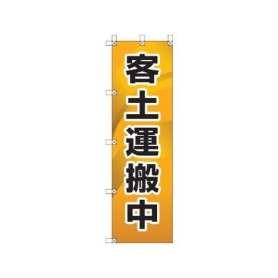 桃太郎旗 客土運搬中 ユニット 37286-8156
