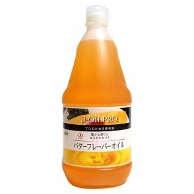 Jオイルミルズ J-OILPRO バターフレーバーオイル 1.35 kg【イージャパンモール】