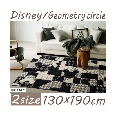 ディズニー ラグ カーペット 約1.5畳 130×190cm ミッキー/ジオメトリーサークルラグ DRM-1053 MICKEY Geometyr circle RUG