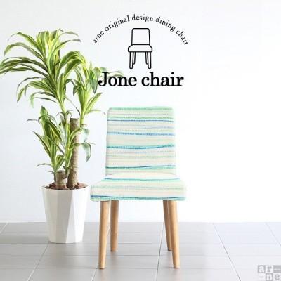 ダイニングチェア 業務用 おしゃれ カフェ 座面高45cm 木製 食卓椅子 ダイニング チェアー 一人掛け 机 椅子