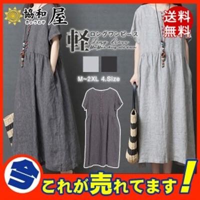 ワンピース ロング丈 レディース 麻綿 ゆったり 半袖 マキシワンピース 春夏 体型カバー 大きいサイズ ロングワンピース