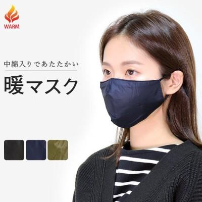 暖 マスク 大人用 ノーズワイヤー ストッパー付き 防寒対策 内側綿素材 洗えるマスク 洗える 肌にやさしい 布マスク 立体 調節可能 男女兼用 ファッションマスク