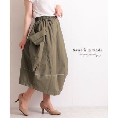 【サワアラモード】 コクーンシルエットのコットンスカート レディース ベージュ F Sawa a la mode