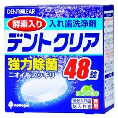 日本製 japan 紀陽除虫菊 デントクリア 48錠【まとめ買い6個セット】 K-7002
