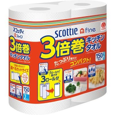 日本製紙クレシアキッチンペーパー パルプ 150カット(1カット20cm×22cm) スコッティファイン 3倍巻キッチンタオル 1パック(2ロール) 日本製紙クレシア
