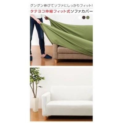 伸縮フィット式ソファーカバー 2人掛用肘無し グリーン