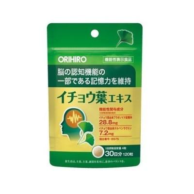 オリヒロ イチョウ葉エキス 120粒×2個セット