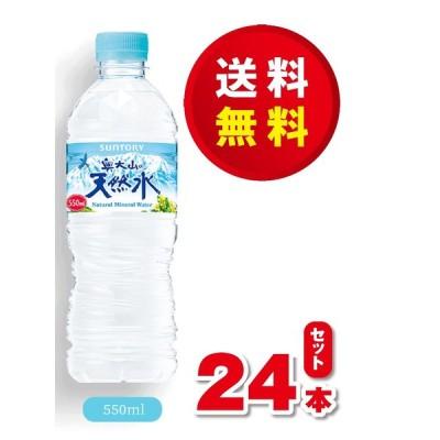送料無料!サントリー 南アルプス 天然水 自動販売機用 550ml PET×24本(1ケース)賞味期限2022年3月