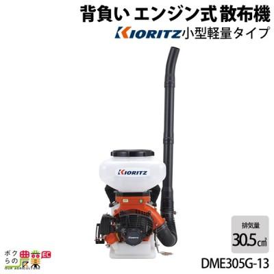 共立 背負 動力 散布機 DME305G-13 エンジン式 園芸 ガーデニング 噴霧機 除草剤 散布 噴射 KIORITZ