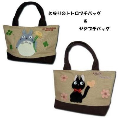 【送料無料】ジブリプチバッグ