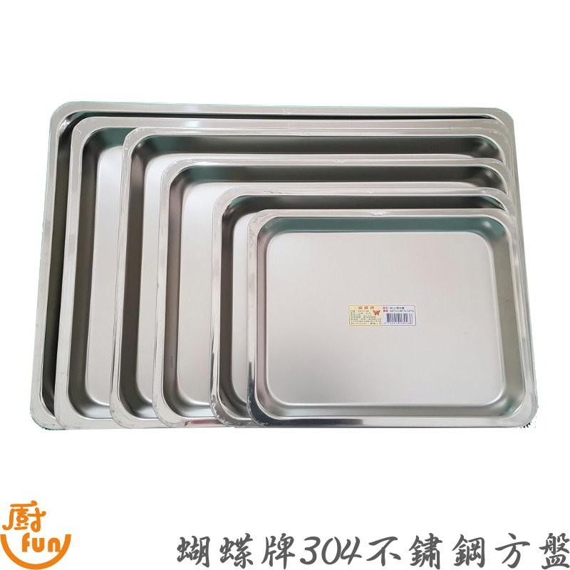 蝴蝶牌304不鏽鋼方盤 台灣製方盤  茶盤 滴水盤 長方盤 方盤