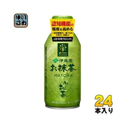 伊藤園 お〜いお茶 お抹茶 370ml ボトル缶 24本入
