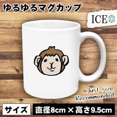 申 おもしろ マグカップ コップ 十二支 干支 陶器 可愛い かわいい 白 シンプル かわいい カッコイイ シュール 面白い ジョーク ゆるい プレゼント プレゼント