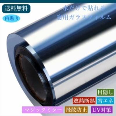 KTJ 窓フィルム 断熱 マジックミラー  窓ガラスフィルム めかくしシート 紫外線カット 飛散防止 ブルーシルバー 90cm×200cm