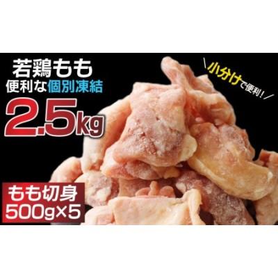 便利な小分け<500g×5パック>宮崎県産若鶏 鶏もも 2.5kg 個別凍結加工【B456】