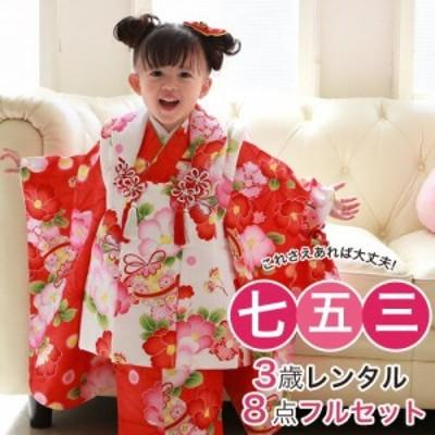 七五三 着物 3歳 レンタル 女の子 被布着物8点セット「朱色地に鈴と椿/被布:白」 レトロ
