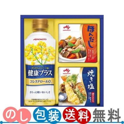 味の素 バラエティ調味料ギフト LAK-10N  送料無料・ギフト包装無料・のし紙無料 (B5)