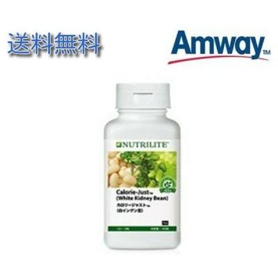アムウェイ ニュートリライト カロリージャスト 180粒 白インゲン豆 AMWAY ダイエット 賞味期限2022年10月以降
