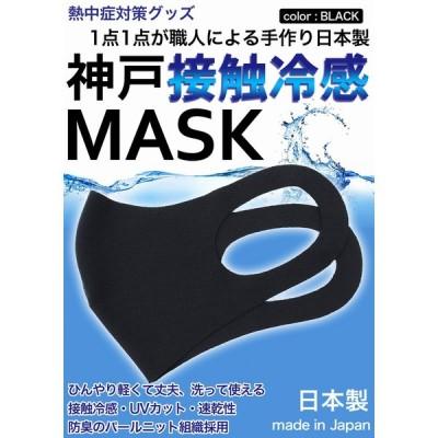 冷感 マスク 生地 接触冷感 マスク 日本製 2枚入り 黒 ブラック 夏マスク 新パールニット ひんやり保つ 洗えるマスク