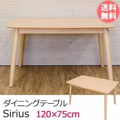 ダイニングテーブル 単品 120