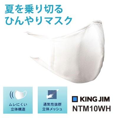 夏を乗り切るひんやりマスク(1枚入り) KING JIM (キングジム) NTM10WH★