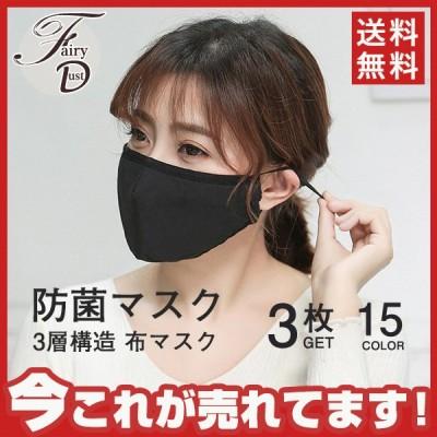 防菌マスク 3層構造 3枚入 洗えるマスク 大人用 おしゃれ 布マスク フィルターポケット 立体構造 やわらか 飛沫防止 蒸れ防止 防菌 防臭日焼け