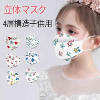 KF94マスク 子供用 50枚 不識布マスク 使い捨て 立体構造 子ども 息しやすい 蒸れにくい 4層構造 立体 小さいサイズ 不織布