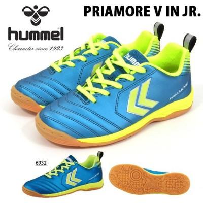 キッズ フットサルシューズ ヒュンメル hummel PRIAMORE プリアモーレV IN Jr. ジュニア 子供 サッカー フットサル インドア 室内用 靴 20%OFF