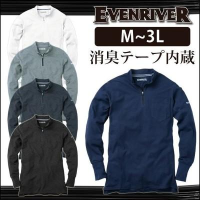 作業服 作業着 EVENRIVER イーブンリバー 作業服 ソフトドライZIPハイネック(長袖) NR206