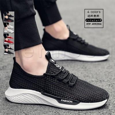 メッシュシューズ 送料無料 メンズ スニーカー 夏用 スポーツ 疲れない ウォーキング 靴 歩きやすい ランニング カジュアル 通気性の良い