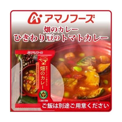 アマノフーズ フリーズドライ 畑のカレー ひきわり豆の トマト カレー 1食 即席 インスタントカレー 父の日 2021 お中元 ギフト