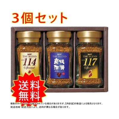 3個セット インスタントコーヒーセットYIC-A 9025-049