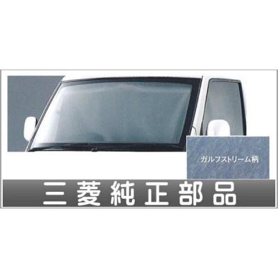 タウンボックス カーテンフロントブラインド(ガルフストリーム柄)  三菱純正部品 パーツ オプション