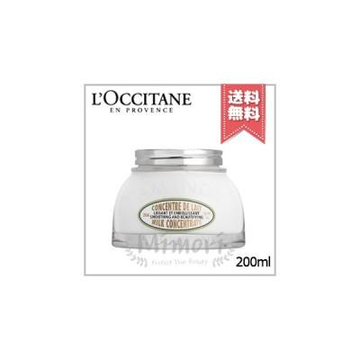 【送料無料】LOCCITANE ロクシタン アーモンド ミルクコンセントレート 200ml