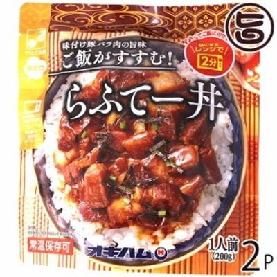 オキハム らふてー丼 200g×2P 沖縄 土産 惣菜 豚角煮 丼ぶりの素 送料無料