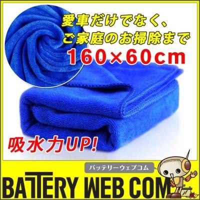 洗車タオル 業務用 マイクロファイバー バスタオル 160cm×60cm 超極細繊維で吸水性抜群!切って使ってもお得です! 車 大判