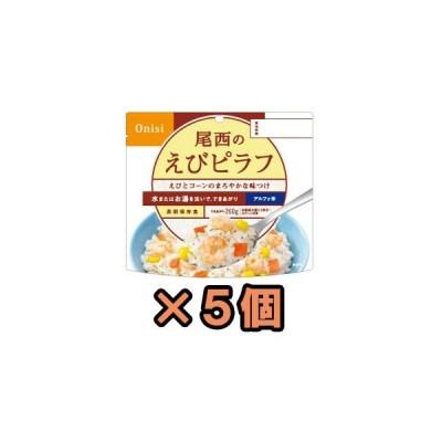 【セット】尾西食品 最大5年保存食アルファ米 えびピラフ  100g×5個セットh 140263-5(ho0a094)
